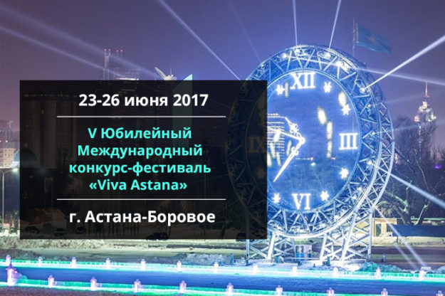 Международные фестивали и конкурсы 2017 июнь