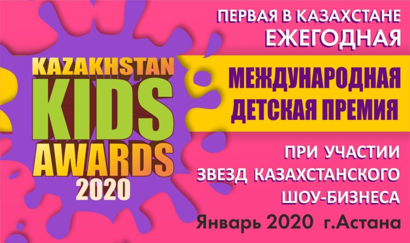 Kazakhstan Kids Awards