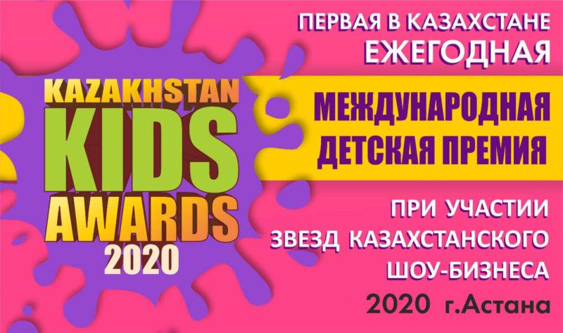 kazakhstan-kids-awards